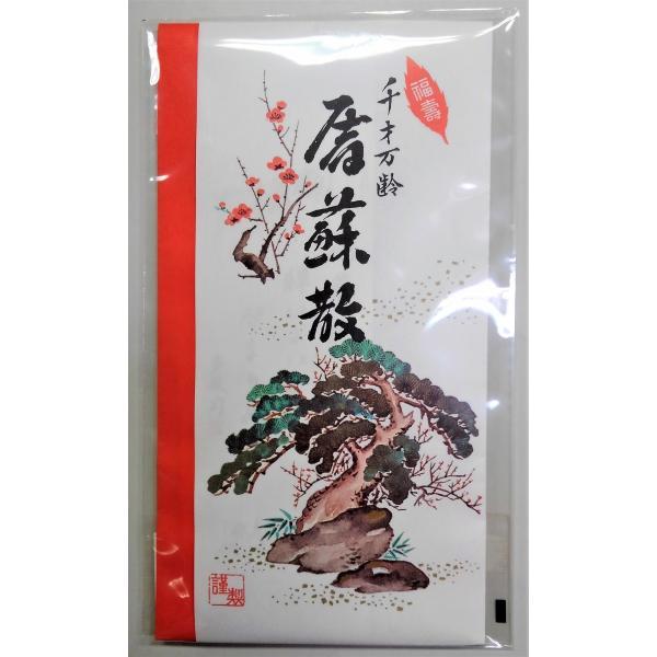 屠蘇 大(二包入り)(冬限定)|kikuya174|02
