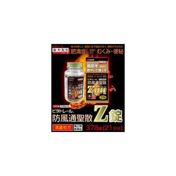 第2類医薬品 ◎ビタトレール防風通聖散Z錠(満量処方)378錠