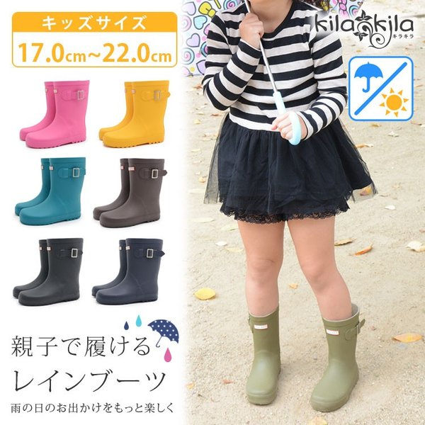 レインブーツ長靴キッズ子供用kids22cm女の子レディース防水ローヒールラバーおしゃれかわいい梅雨雪雨靴