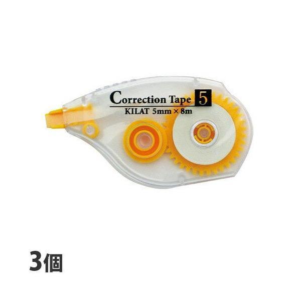 ヨコ引きタイプ 修正テープ 3個セット KILAT キラット