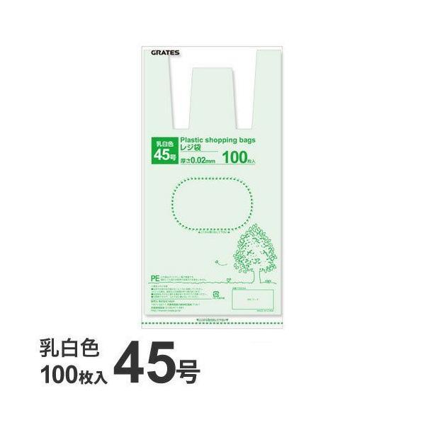 GRATES レジ袋 45号 100枚 0.02mm厚 乳白色 中身が見えにくい 買い物袋 ゴミ袋 持ち手付 穴付 コンビニ袋 お米5kg スーパー袋 色々使えるサイズ