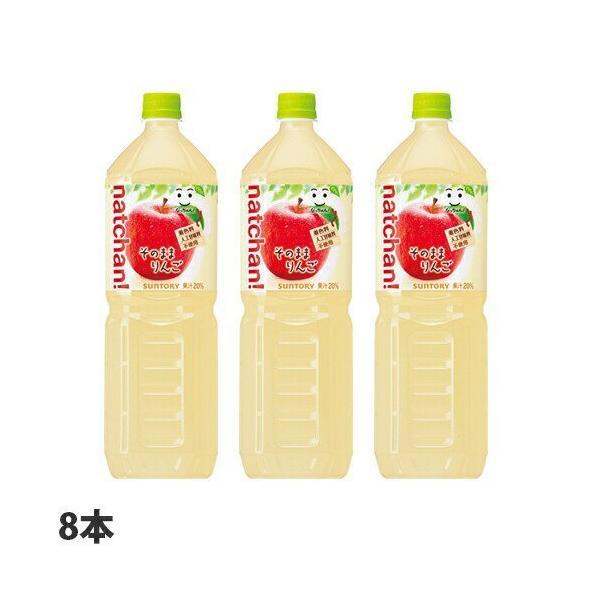 サントリー なっちゃん りんご 1.5L×8本 ジュース フルーツ ペットボトル『お1人様1セット限り』