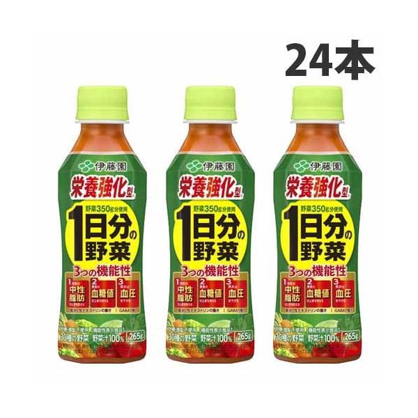伊藤園 栄養強化型 1日分の野菜 265ml×24本 ペットボトル飲料 野菜ジュース 野菜飲料 機能性表示食品
