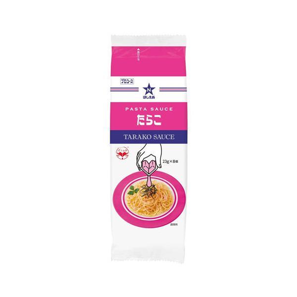 キューピー パスタソース たらこ(業務用) 23g×8個 たらこスパゲッティ パスタ 麺類 食品 食材 レトルト 大容量