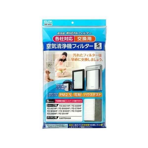 汎用空気清浄機フィルターS EKF-AF01 空調 電化製品 電化