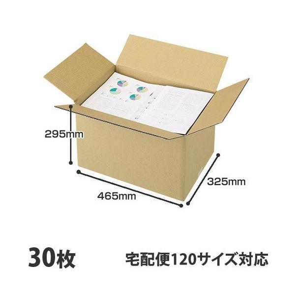 国産 ダンボール(段ボール) 無地ダンボール 引越し・梱包用Lサイズ(120サイズ対応) 30枚セット ダンボール箱 段ボール箱 荷造り 郵送 引っ越し 梱包 収納 フリマ