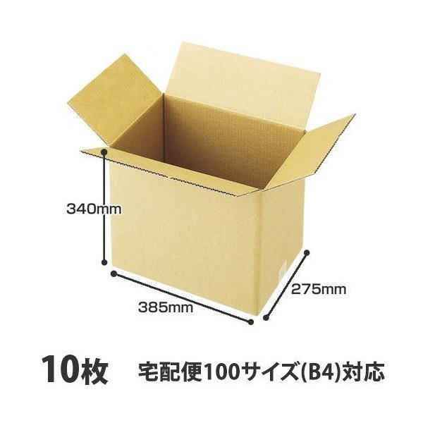 ダンボール(段ボール)宅配ダンボール 3辺計約100cm(100サイズ)B4 10枚 ダンボール箱 段ボール箱 荷造り 発送 郵送 引っ越し 梱包 収納 フリマ
