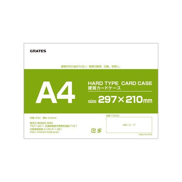 硬質カードケース ハードタイプ A4 200枚 カードケース カード ファイル 事務 文具 文房具