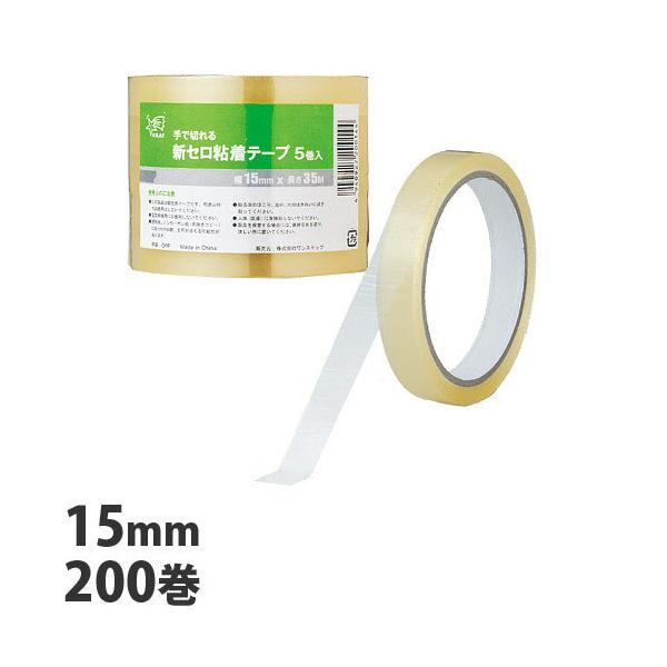 新セロ粘着テープ 15mm 200巻 セロテープ セロハンテープ 文具 事務用品 オフィス用品 テープ セロハン