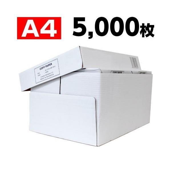 コピー用紙 A4 5000枚 送料無料 A4用紙(500枚x10冊) 高白色 1箱『他商品と同時購入不可』の画像