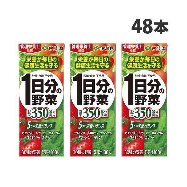 伊藤園 一日分の野菜 200ml×48本 野菜ジュース ミックス ソフトドリンク 飲料 野菜飲料 紙パック