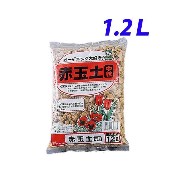 赤玉土 中粒 1.2L