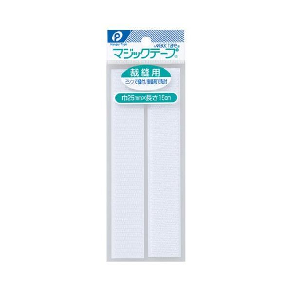 裁縫用マジックテープ 白 25mm巾×15cm