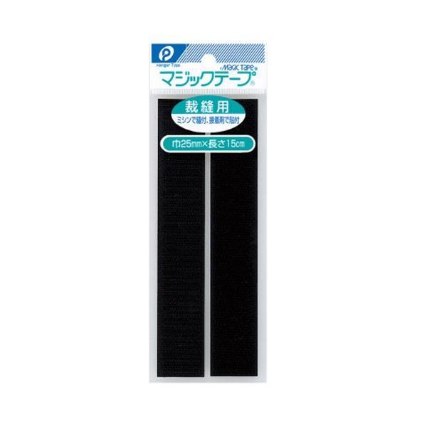 裁縫用マジックテープ 黒 25mm巾×15cm