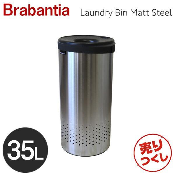 Brabantia ブラバンシア ランドリービン マットスチール 35L 103469 洗濯 ランドリーボックス 洗濯かご
