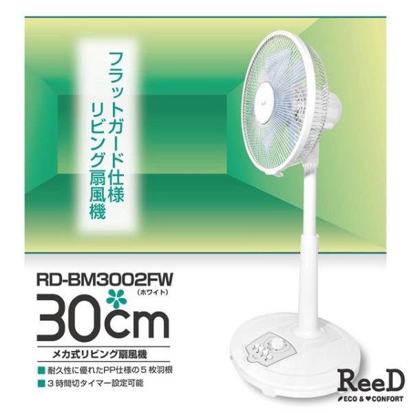 ホノベ電機 30cm メカ式リビング扇風機 RD-BM3002FW ホワイト
