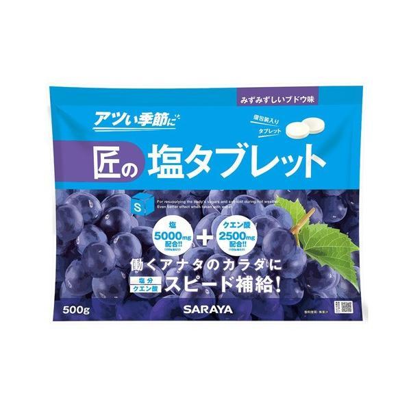 『売切れ御免』サラヤ Gains 匠の塩タブレット ブドウ味 500g