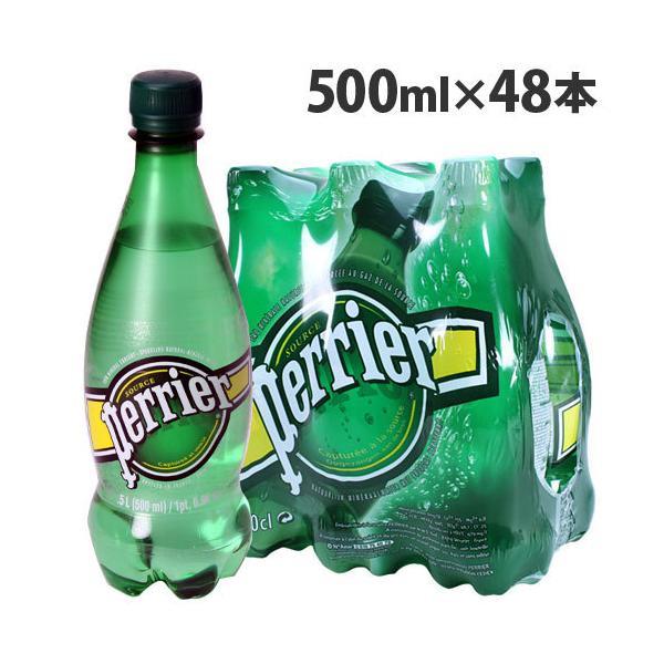 輸入水ペリエプレーンペットボトル500ml×48本セット『』