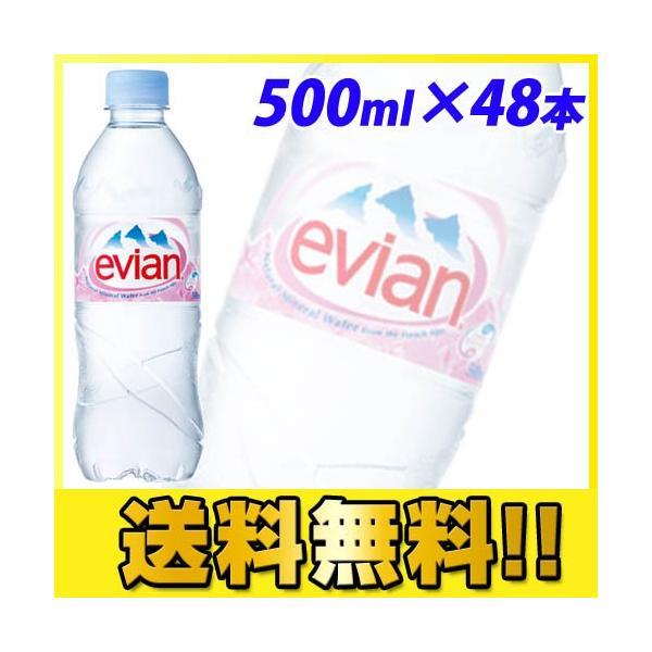 エビアンevianミネラルウォーター500ml×48本ペットボトル『』