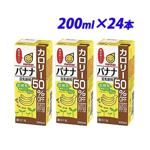 マルサンアイ 豆乳飲料バナナカロリー50%オフ 200ml×24本 『お1人様1箱限り』