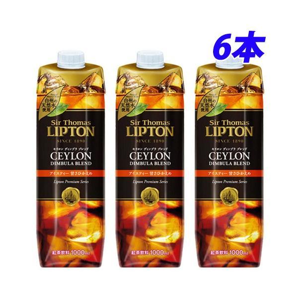 サー・トーマス・リプトン アイスティー 甘さひかえめ 1000ml×6本 紅茶 ソフトドリンク 飲料 ジュース ボトル LIPTON lipton