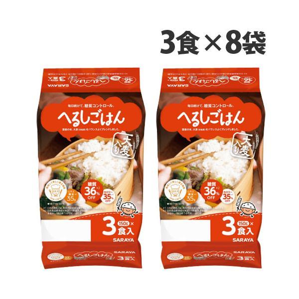 サラヤ へるしごはん 3食入×8袋 お米 インスタント 電子レンジ レトルト食品 米 低糖質 ロカボ ダイエット 白米