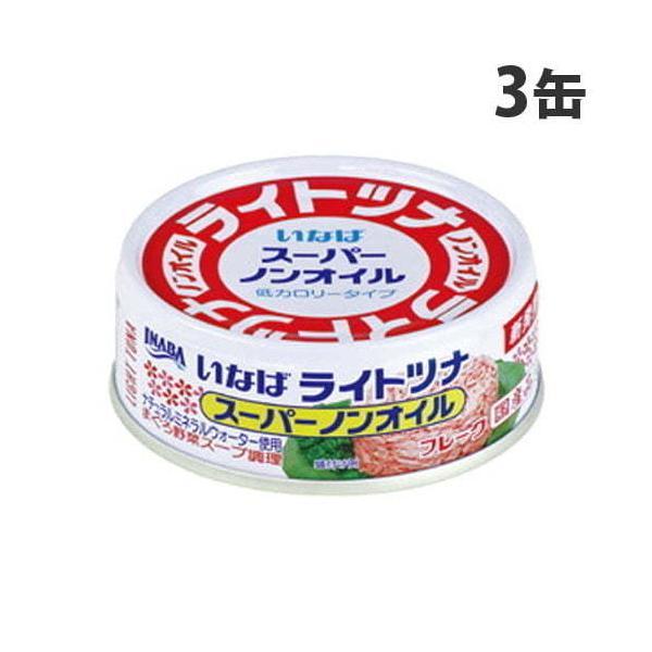 『お一人様1セット限り』いなば食品 ライトツナスーパーノンオイル 70g×3缶 缶詰 缶 ツナ缶 魚 さかな 備蓄品 非常用 ツナ 保存食