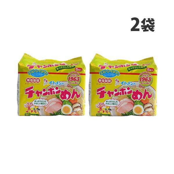 イトメン チャンポンめん 100g 5食×2袋 インスタントラーメン インスタント食品 インスタント麺 麺類 食品 ラーメン 袋麺