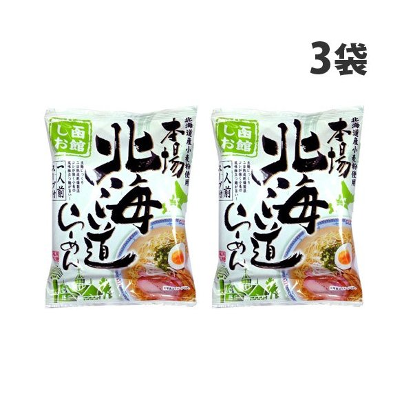藤原製麺 北海道函館コク旨塩ラーメン 119.5g×3袋