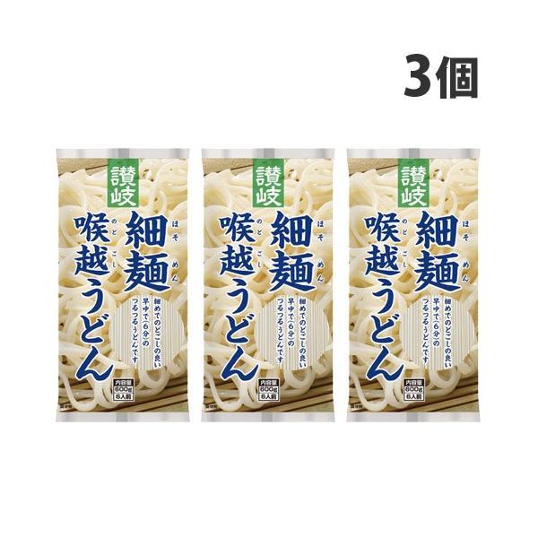さぬきシセイ 讃岐細麺喉越うどん 600g×3個 うどん 乾麺
