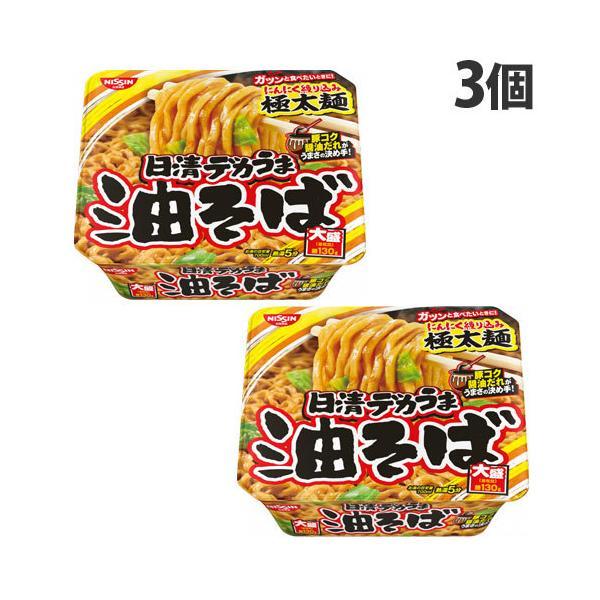 日清食品 日清デカうま 油そば 157g×3個