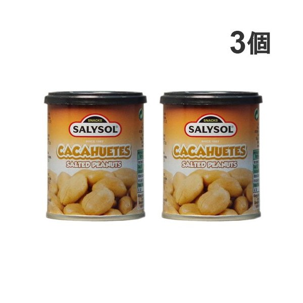 サリソル ソルテッドピーナッツ 60g×3個