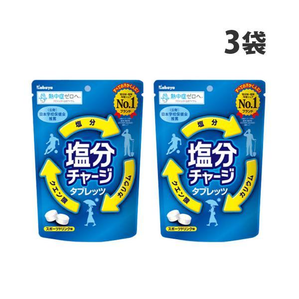『売切れ御免』 カバヤ食品 塩分チャージタブレッツ 90g×3袋