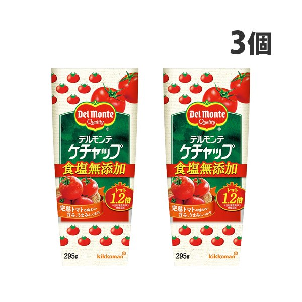 キッコーマン デルモンテ ケチャップ 食塩無添加 295g×3個 調味料 トマトケチャップ