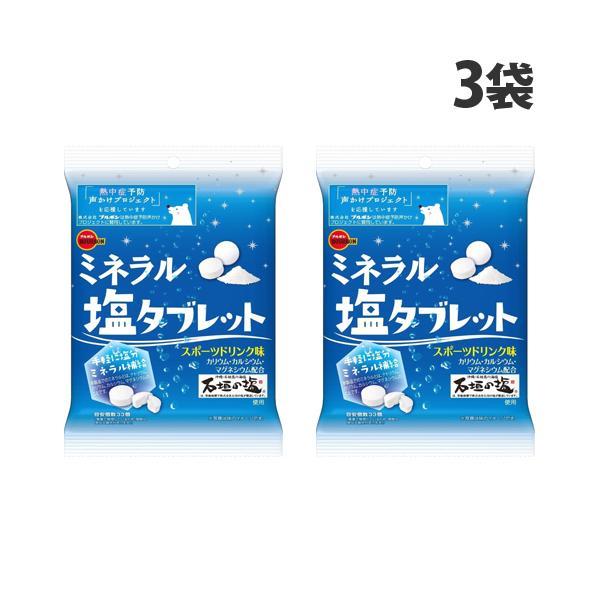 『売切れ御免』 ブルボン ミネラル塩タブレット 50g×3袋 タブレット ミネラル補給 スポーツ