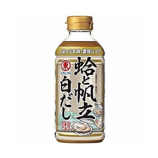 ヒガシマル 蛤と帆立白だし 400ml 調味料 つゆ 料理の素 ハマグリ ホタテ だし 白ダシ 出汁 和食