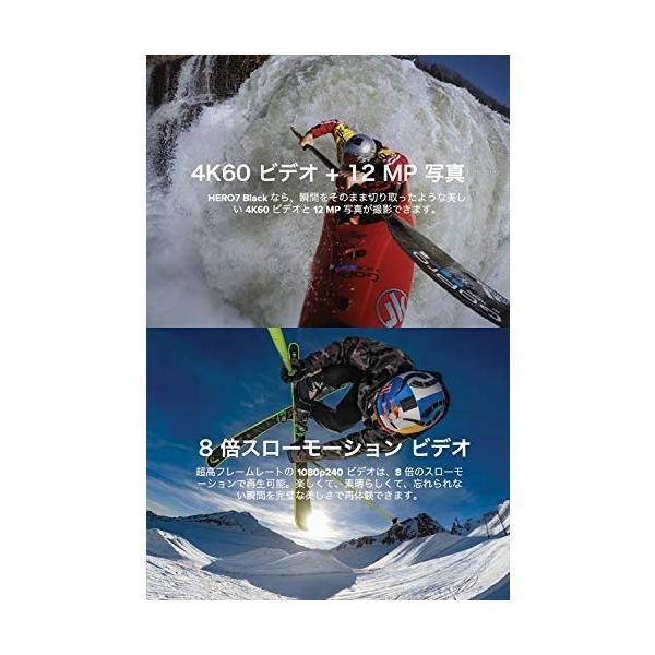 【国内正規品】GoPro(ゴープロ) HERO7 Black CHDHX-701-FW ゴープロ ヒーロー7 ブラック ウェアラブル アクション カメラ kimakai 06