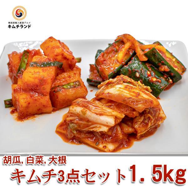 定番 キムチ 3点セット 1.5kg 3人用〜 発酵食品  韓国キムチ 白菜 大根 キュウリ