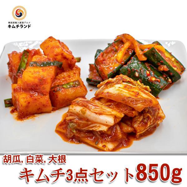 定番 キムチ 3点 発酵食品 お試しセット850g 1〜2人用 お中元 ギフト