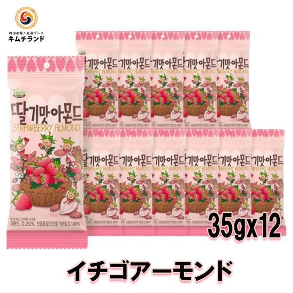 訳ありセール いちご味アーモンド 35g×12袋 Tom's Farm  賞味期限2021.10.18  韓国 お菓子