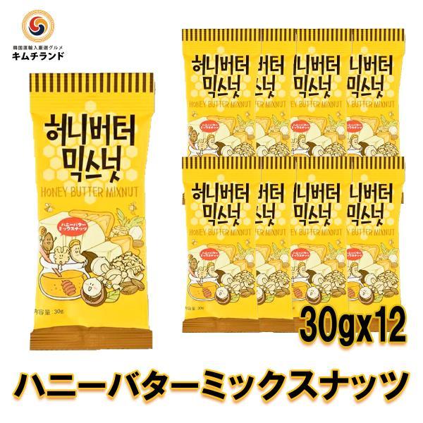 訳ありセール ハニーバターミックスナッツ 30g×12袋 Tom's Farm  賞味期限2021.11.17  韓国 お菓子