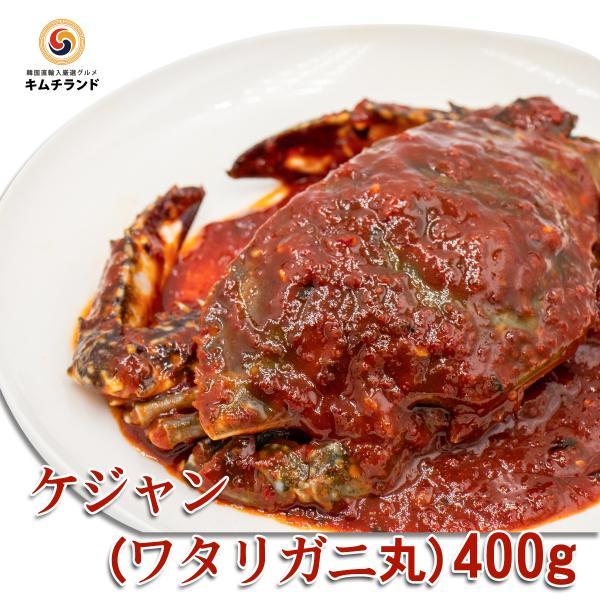 渡り蟹のケジャン (丸一匹) 約400g キムチランド謹製 お中元 ギフト