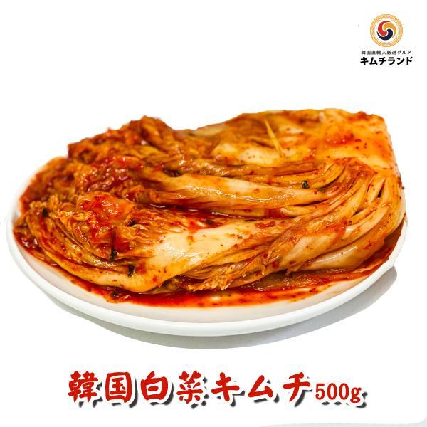 白菜キムチ 熟成 旨口  500g 韓国ハンウル 韓国産 発酵食品 敬老の日 ギフト