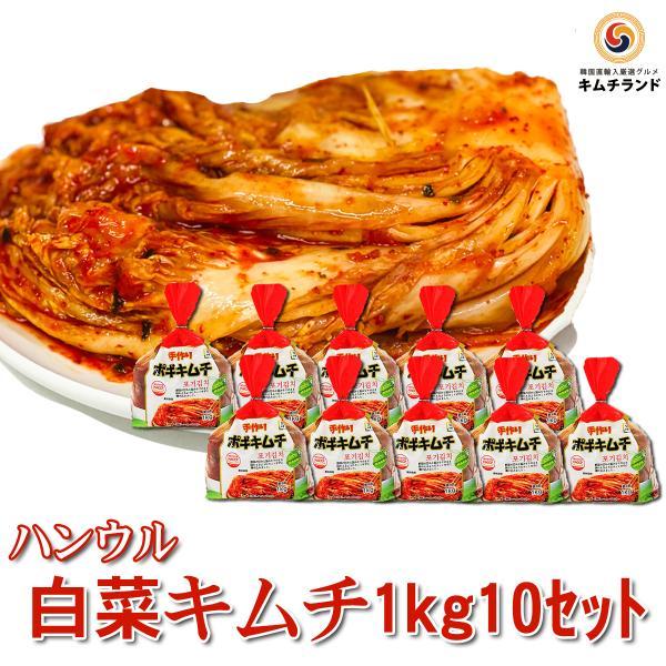 白菜キムチ 熟成 旨口 発酵食品 10kg 韓国ハンウル 韓国産