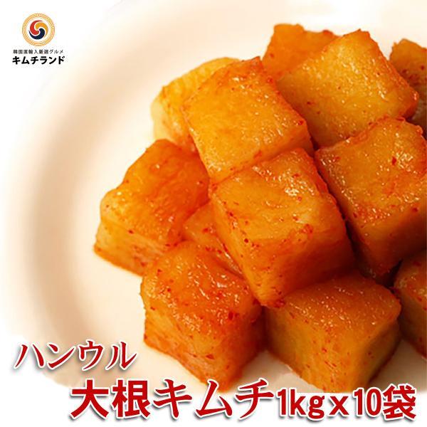 大根キムチ(カクテキ) 発酵食品 10kg 韓国ハンウル 韓国産