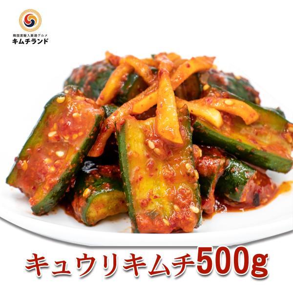キュウリキムチ(オイキムチ) 発酵食品 500g キムチランド謹製 お中元 ギフト
