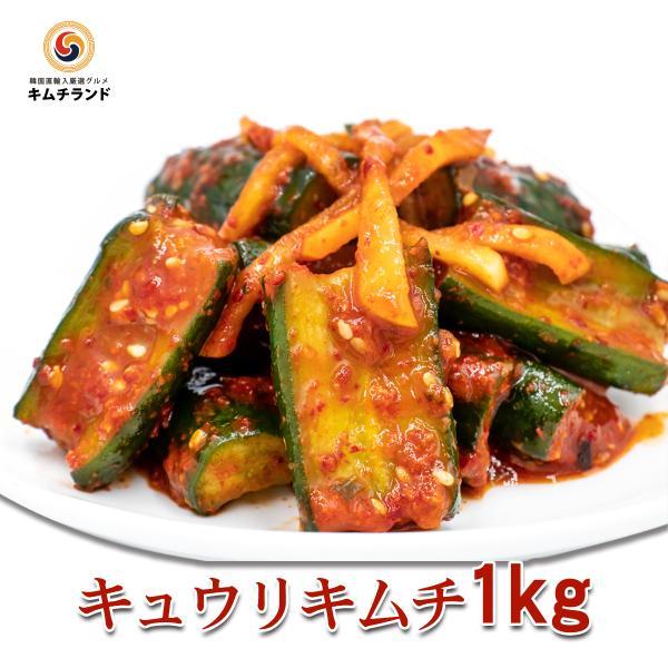 キュウリキムチ(オイキムチ) 発酵食品 1kg キムチランド謹製 お中元 ギフト