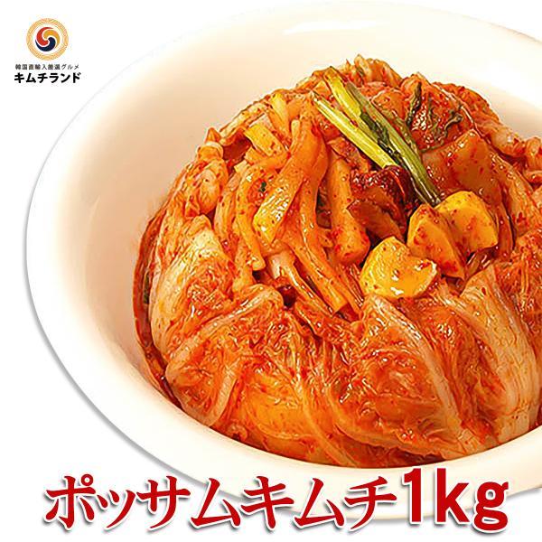 海鮮入り ポッサムキムチ ホタテ貝柱 or 生牡蠣 発酵食品 1kg お中元 ギフト