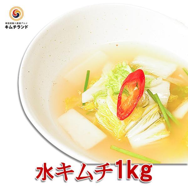 水キムチ 1kg キムチランド謹製 お中元 ギフト