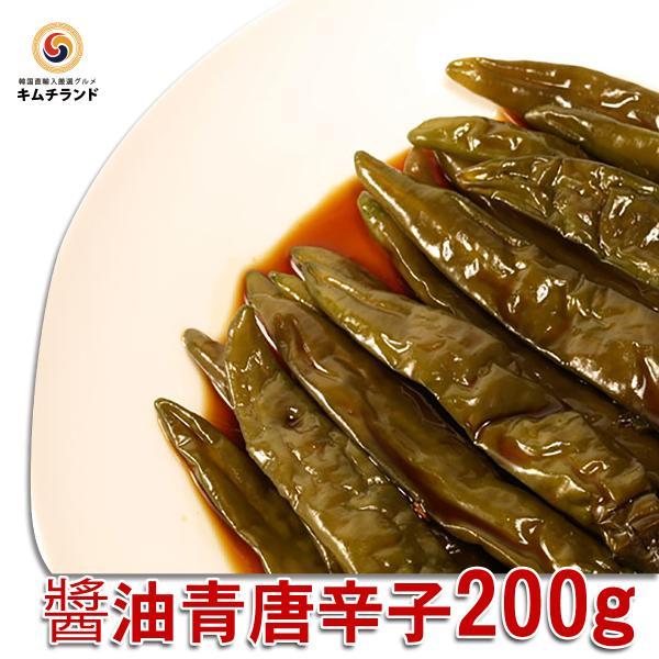 醤油漬け 青唐辛子キムチ 200g 韓国直輸入 お中元 ギフト